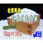 佐賀県産ひよくもち米(一等米)お試しパック 精米1kg 厚さ2cmメール便でお届け 当店でひそかな人気商品!