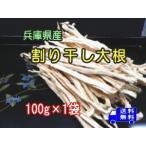 兵庫県産『割り干し大根』100g×1袋 メール便でお届け 3袋まで同梱可