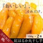 紅はるか 丸干し芋 干し芋 国産 250g×2袋