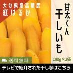 甘太くん干し芋(大分特産高糖度さつま芋「紅はるか」)180g×3袋 メール便でお届け