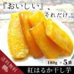 甘太くん干し芋(大分特産高糖度さつま芋「紅はるか」)180g×5袋 メール便でお届け
