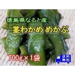 徳島県なると産茎わかめめかぶがたっぷり 700g×1袋 メール便でお届け
