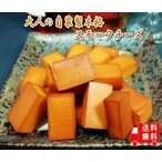 スモークチーズ 300g×1袋 自家製 大人の本格燻製 お得用 大袋 300g入 送料無料