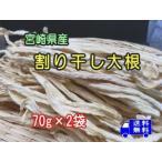 宮崎県産『割り干し大根 』70g×2袋 メール便で お届け 3袋まで同梱可