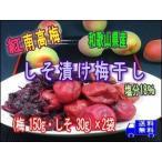 和歌山県産『紅南高梅の梅干し150g・しそ30g×2袋』 昔ながらのすっぱい梅干しです。塩分約18%【送料無料】メール便でお届け 夏バテ防止・食欲増進にどうぞ