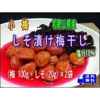 ショッピング梅 和歌山県産『小梅の梅干し100g・しそ20g×2袋』 昔ながらのすっぱい梅干しです。塩分約18%【送料無料】メール便でお届け