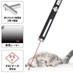 猫グッズ LED レーザーポインター USB充電 ペット用品 おもちゃ ストレス解消 UVライト