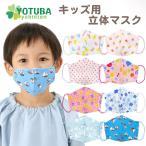 よつば洋品店 キッズ用立体マスク 風邪・インフルエンザ・花粉症対策に! ガーゼ 子供用