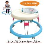 【送料無料】折りたたみ式歩行器 ベビーシンプルウォーカー ブルー