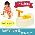 【送料無料です】シンプルおまる BABY POTTY ベビーポッティ(オレンジ)《シンプルおまる/赤ちゃん/ベビー用品/練習/トイレトレーニング》