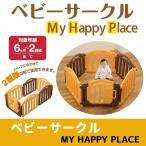 ベビーサークルMy Happy Place 【送料無料】【ベビーサークル/キッズサークル/赤ちゃん/出産祝い/ギフト】