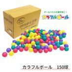 カラフルボール 7cm×150球 4色のカラフルボール 【送料無料!!】【テントボールハウス/ボールハウス/ボールプール/補充用】