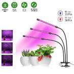 植物育成ライト、Bluelliant 最新型 20W 60LED 高品質 植物用LEDライト 室内栽培ランプ 全スペクトル 10段階調光可能 タイミン