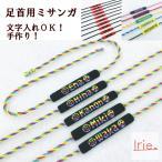 Yahoo!Irie-Links【名入れ】好きな文字が入るミサンガアンクレット(足専用) 配色も選べるオーダーメイド デザイナーはあなた  最大8文字まで入ります。