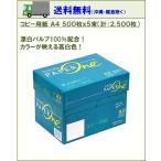 コピー用紙 高品質コピー用紙 A4 500枚×5束(1箱)2500枚 白色度 約95% アカシアパルプ 100% ペーパーワン Copy&Laser後継 ポイント消化の画像