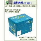 コピー用紙 高品質コピー用紙 A4 500枚×10束(1箱)5000枚 白色度 約95% アカシアパルプ 100% ペーパーワン Copy&Laser後継の画像