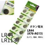 コイン形アルカリ電池 LR44 ボタン電池 10個セット ポイント消化