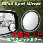 ブラインドスポットミラー 2個セット 直径5cm サイド補助ミラー 平面鏡で死角となる部分をカバー!! 貼るだけで安全対策 ポイント消化