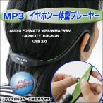 クロスワーク MP3-FM-TF