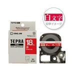 (業務用セット) 「テプラ」PROシリーズテープ スタンダード ビビッド 赤に白文字 18mm 〔×5セット〕