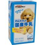 (まとめ)ドギーマンハヤシ わんちゃんの国産牛乳 1000ml 〔犬用・フード〕〔ペット用品〕〔×6セット〕