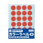 (まとめ)スマートバリュー カラーラベル16mm 赤 B536J-R〔×200セット〕