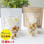 コシヒカリたまごぼーろ詰合せ12袋セット(プレーン8袋+きな粉4袋)