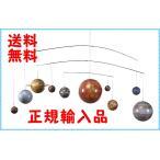太陽系惑星グローバル・モビール GL061 Authentic Models 宇宙