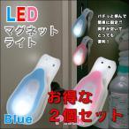 Yahoo!ゆにゅうどっとねっとクリップ マグネット LEDライト ブルー ピンク 2個セット はさむだけの手軽に装着!! ランニング ジョギング ウォーキングに ポイント消化