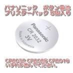 パナソニック Panasonic コイン形リチウム電池 CR2032 CR2025 ボタン電池 5個パック