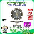 V字(溝切り用)カッター Φ100(4インチ)