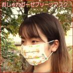 マスク おしゃれ かわいい ガーゼマスク 洗える 花柄 和柄 綿 100% プリーツマスク 女性用 ピンク 日本製 男性用 メンズ マスク プレゼント