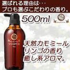 POLA シャンプー アロマエッセ [aroma ess] 500ml 【あすつく】