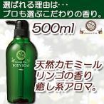 POLA ポーラ アロマエッセ [aroma ess]ボディソープ500ml 【あすつく】