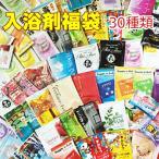 【入浴剤 福袋】〈入浴剤〉30種類でお届け!