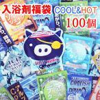 冷却 冷感 クール&ホット 入浴剤福袋 100個  安心の日本製! 【送料無料】【沖縄・離島は別途送料】
