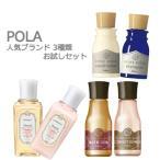 メール便送料無料対応 お試しセット POLA ポーラ 5種類試せる シャンプー&コンデセット