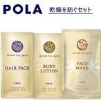 新発売 POLA ポーラ アロマエッセゴールド フェイスマスク2枚・ヘアパック10g 2個・ボディローション10ml 2個セット【メール便送料無料対応】