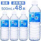 国産 麗しずく ミネラルウォーター 500ml 48本 送料無料 軟水 【うるわしずく】