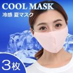 【即納】冷感マスク 3枚セット 【色が選べる】送料無料  洗えるマスク