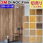 壁紙 リメイク 防火 耐久 耐水 木目調 幅約122cm 1m以上10cm単位切り売り ファインウッド Fine Wood スキージー付 3Mダイノックフィルム (R) FW4 半額以下