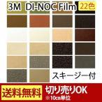 壁紙 3Mダイノックフィルム(R)  レザー LE 幅約122cm 1m以上10cm単位切り売り スキージー付 リフォーム 防火 耐水 耐久 DIY 革