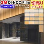 壁紙 3Mダイノックフィルム(R) ウッドグレイン WG2 幅約122cm 1m以上10cm単位切り売り スキージー付 リフォーム 防火 耐水 耐久 DIY 木目調