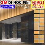 壁紙 3Mダイノックフィルム(R) ウッドグレイン WG3 幅約122cm 1m以上10cm単位切り売り スキージー付 リフォーム 防火 耐水 耐久 DIY 木目調