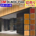 壁紙 3Mダイノックフィルム(R) ウッドグレイン WG4 幅約122cm 1m以上10cm単位切り売り スキージー付 リフォーム 防火 耐水 耐久 DIY 木目調