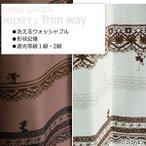 デザインカーテン 洗える DISNEYミッキートリムウェイ