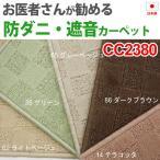 防ダニカーペット6畳カーペット 六畳 6畳 6帖 261×352cm ホットカーペット対応 CC2380(A)