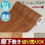 クッションフロア 切り売り ビニール製 クッションシート 床シート 縁あり テープロック 抗菌 撥水 防カビ 日本製 約80cm幅 (1mあたり) 廊下敷き Eタイプ (SL)
