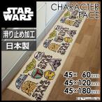 ショッピングSTAR STAR WARS デザインマット CHARACTER FACE (キャラクターフェイス) DMW-5011(S) 約45×60cm 日本製 キッチンマット mat