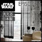 STAR WARS デザインカーテン EPISODE VI (エピソード6) M1140 (S) 幅100×丈260cm以内でサイズオーダー